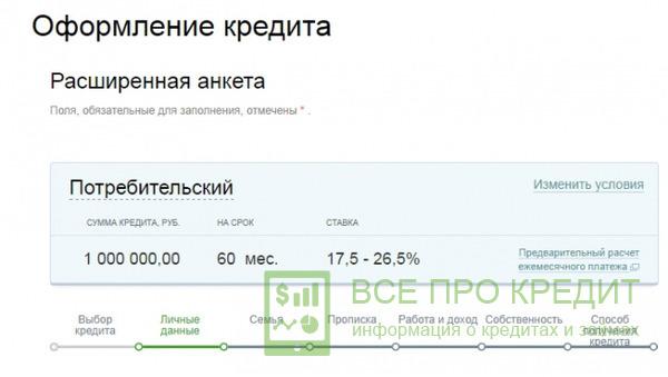 Заявка на кредит в Сбербанк через интернет – расскажем все нюансы оформления пошаговая инструкция