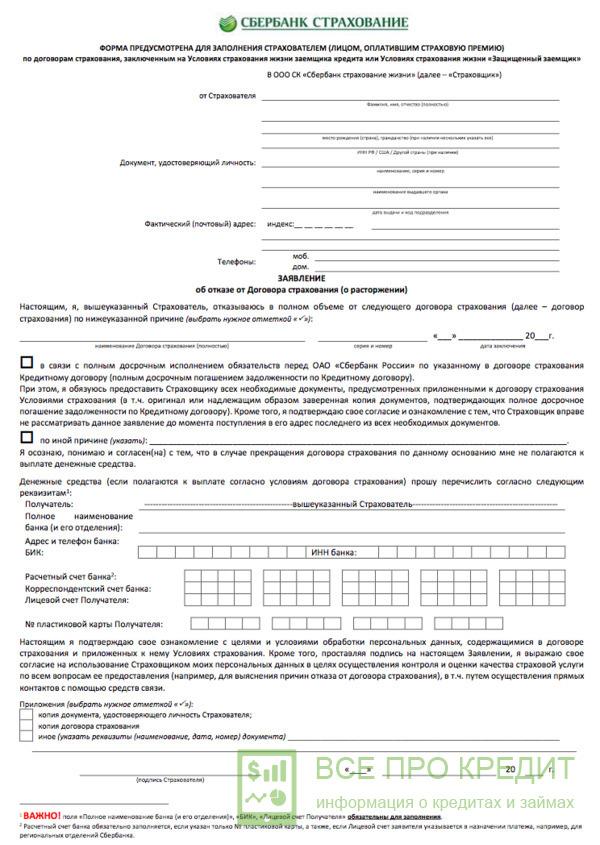 Письмо от судебных приставов о неуплате кредита