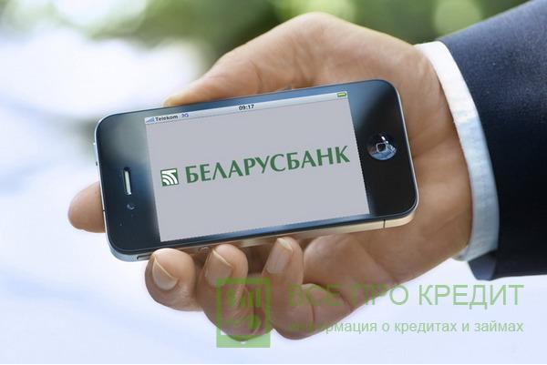 Как взять кредиты на потребительские нужды в банке Беларусбанк - условия и требования