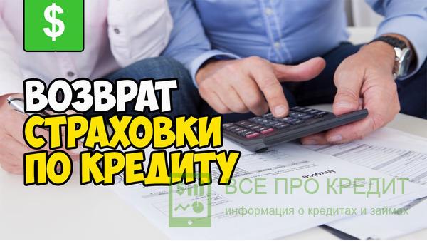 Вернуть страховку по кредиту ВТБ 24 - вполне можно, расскажем в нашем обзоре подробно, как это сделать