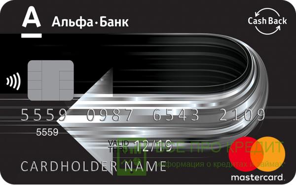 дебетовая карта кэшбэк Альфа банк, онлайн заявка