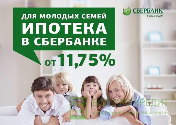 как взять ипотеку для молодой семьи в сбербанке можете стереть