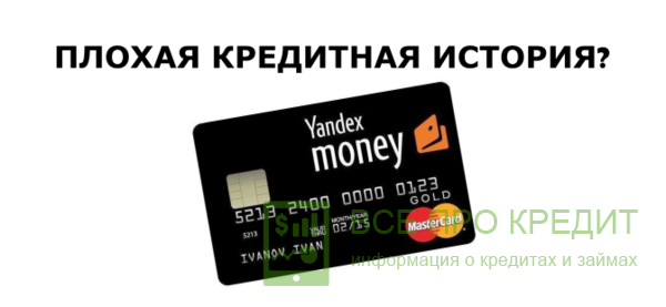 какие банки оформляют кредитные карты с нехороший кредитной историей