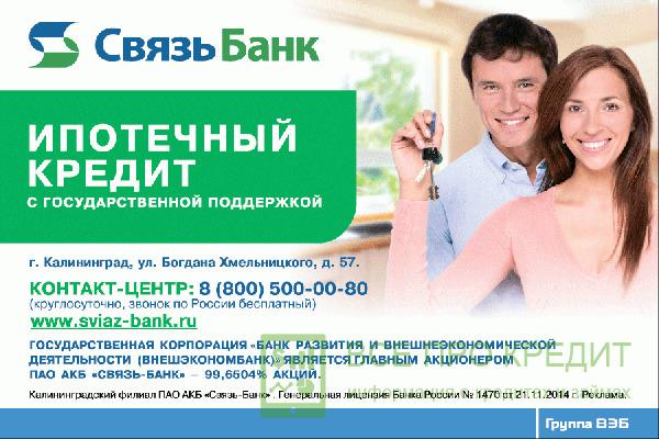 кредит в связь банке отзывы Чудотворец является одним