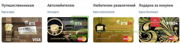 совершенно Втб кредитная автокарта знаем