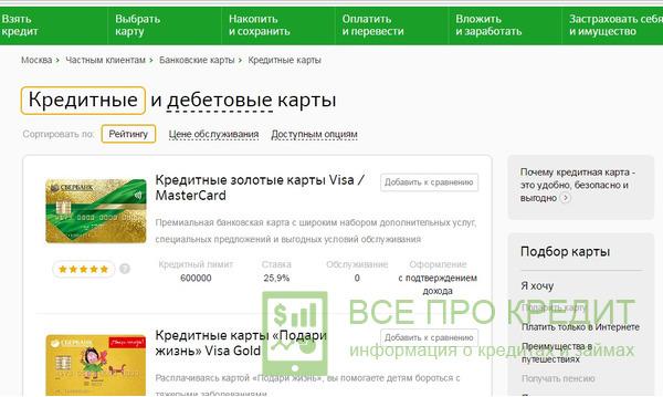 Николаевна кредитные карты в чите онлайн заявка выборе термобелья забудьте