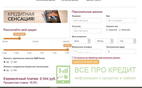 Кредитный калькулятор мдм потребительский кредит получить кредит в банках г.владимира