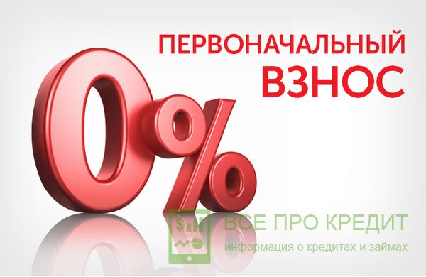ипотека без первоначального взноса сбербанк в москве крайне
