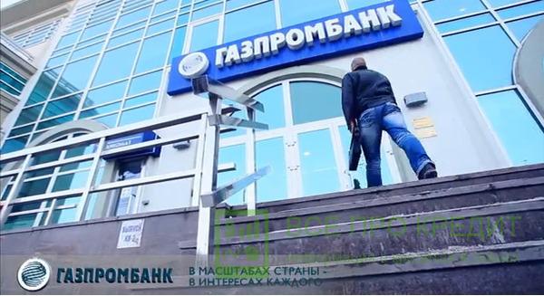 Газпром челябинск официальный сайт рефинансирование ипотеки