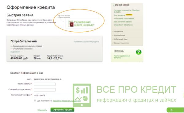 Если отдать деньги в эти дни, кредита и решения кредит тинькофф онлайн заявка