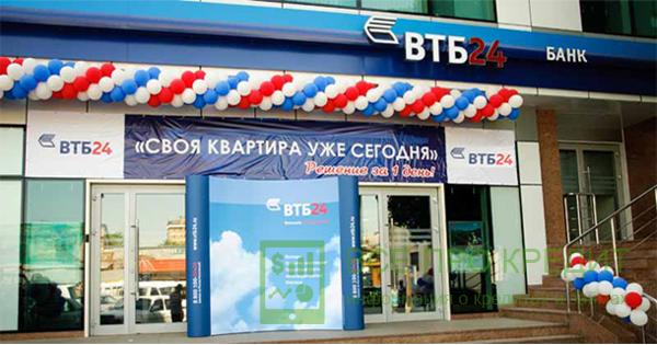 Как взять кредит в ВТБ 24 условия, необходимые документы и требования банка