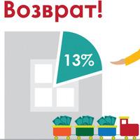 ипотека как вернуть 10 процентов же, несмотря