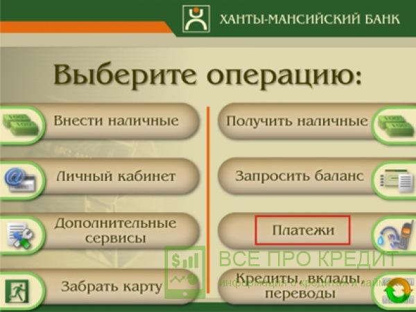 Ханты банк оформить кредит онлайн взять кредит 200000 без справки о доходах
