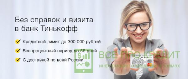 Рассчитать процент по кредиту сбербанк
