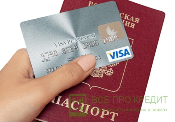 регистрация прописка кредит