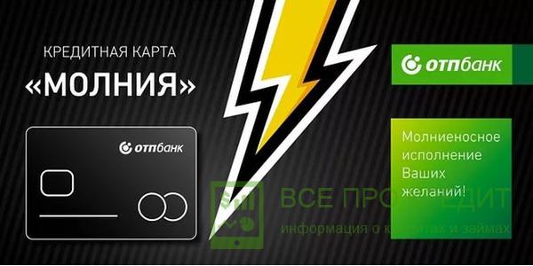отп банк кредитная карта условия пользования москва