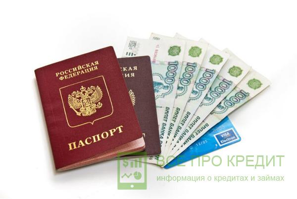 кредитная карта онлайн по паспорту без справок займы онлайн на карту без отказа без проверки мгновенно круглосуточно по всей россии