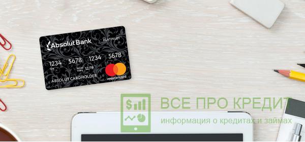 Изображение - Как оформить кредитную карту абсолют банка 2789