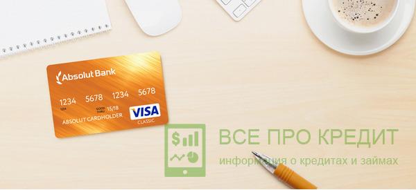 Изображение - Как оформить кредитную карту абсолют банка 2790