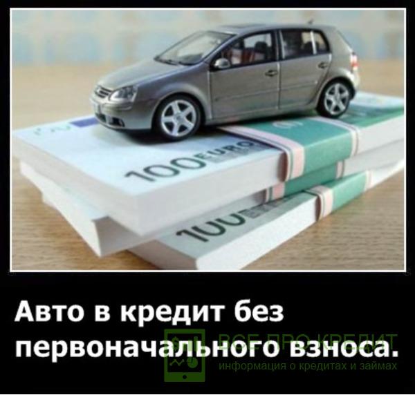 где можно взять машину в кредит без первого взноса