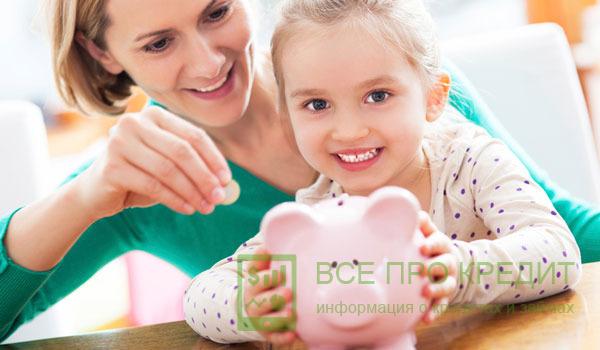 Особенности детских вкладов