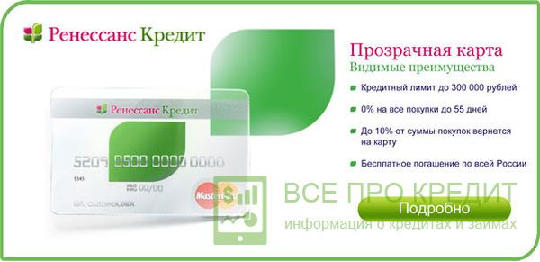 Получить карту банка ренессанс кредит как получить страховку по ипотечному кредиту