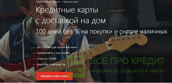 заказать карту альфа банка 100 дней без процентов онлайн заявка волгоград ломбард русский займ брянск
