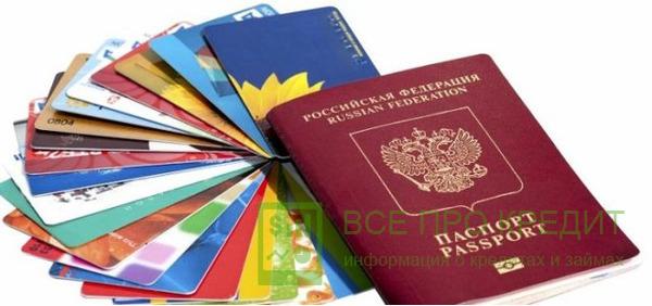 Изображение - Как быстро получить кредитную карту по паспорту 3342