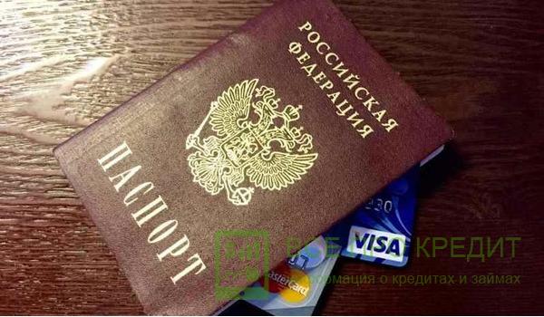 Изображение - Как быстро получить кредитную карту по паспорту 3343