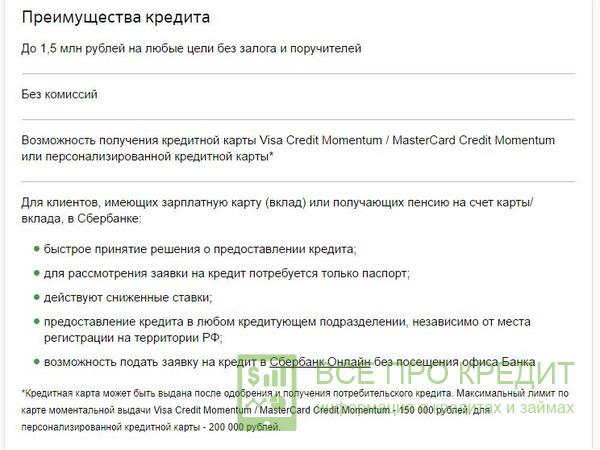 оставить заявку на кредит в сбербанке онлайн без справок и поручителей на 150 тысяч ооо мфо деньги сразу юридический адрес