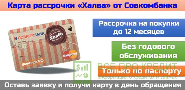 Изображение - Как быстро получить кредитную карту по паспорту 338