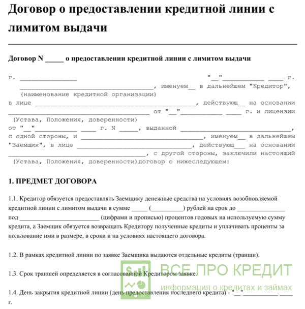 документ закрепляющий кредитную сделку