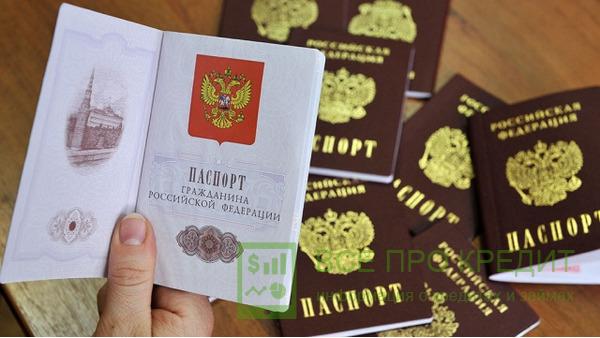 Изображение - В каком банке получить деньги за час по паспорту 3568