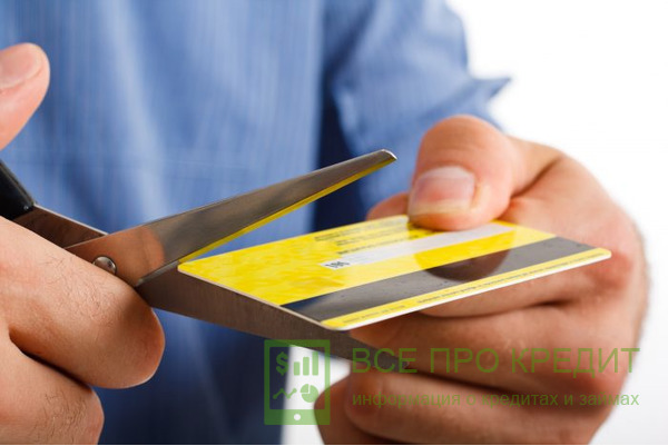 Изображение - Как вернуть в сбербанк неиспользованную кредитную карту 3658