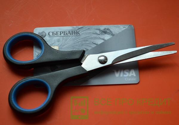 Изображение - Как вернуть в сбербанк неиспользованную кредитную карту 3661