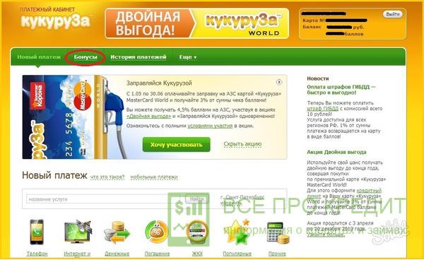 Изображение - Как узнать баланс карты кукуруза через интернет 3686