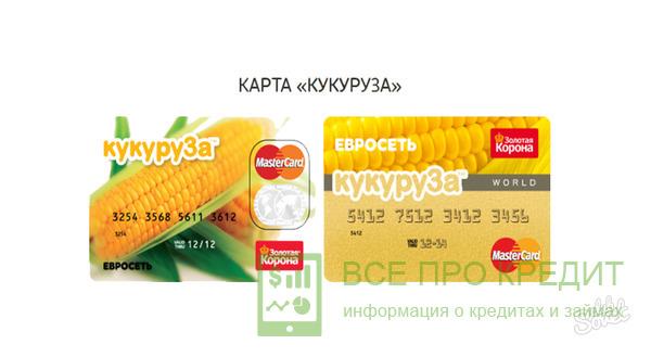 Изображение - Как узнать баланс карты кукуруза через интернет 3687
