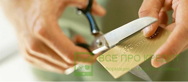 Изображение - Как вернуть в сбербанк неиспользованную кредитную карту 369