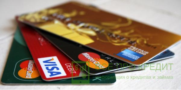 кредитные карты без справок о доходах косынка по три карты играть бесплатно и без регистрации на весь экран на русском языке