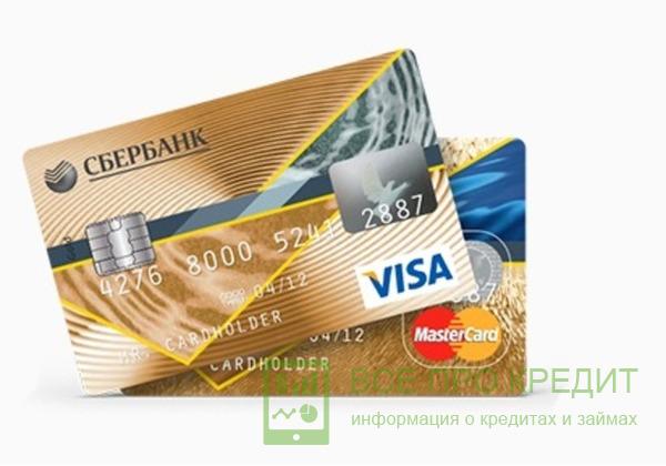 Карта виза кредит сбербанк условия отзывы