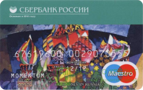 Изображение - Плюсы и минусы кредитных карточек от сбербанка обзор 3754
