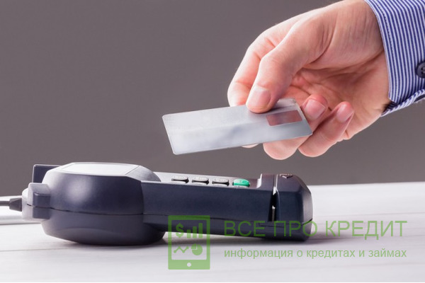 Изображение - Плюсы и минусы кредитных карточек от сбербанка обзор 3756