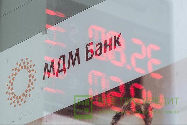 Мдм банк взять потребительский кредит как получить кредит ип как физ лицо