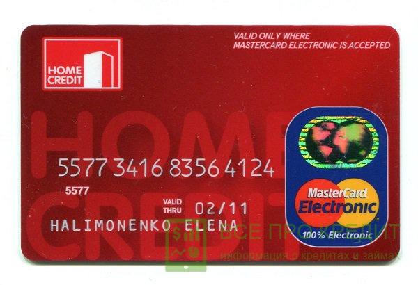 Хоум кредит банк кредиты на потребительские нужды