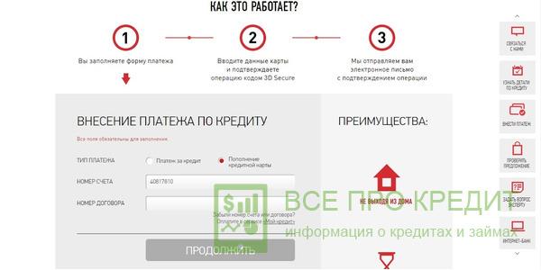 Пополнить кредит через интернет ооо ренессанс кредит интернет банк личный кабинет