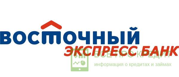 восточный экспресс банк кредит потребительский