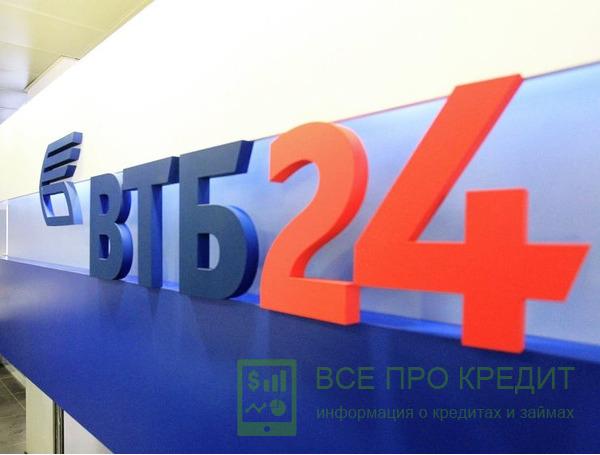 Втб 24 предлагает кредит