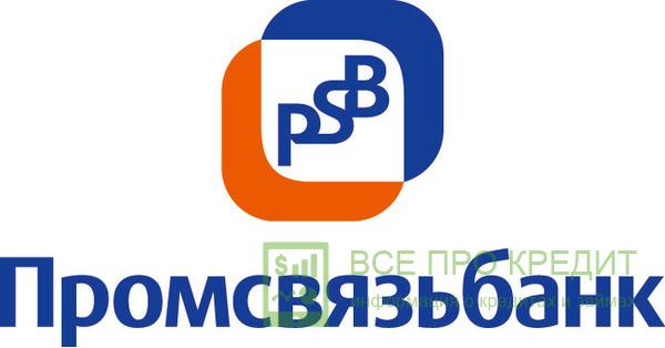 Промсвязьбанк кредит взял взять кредит беларуси
