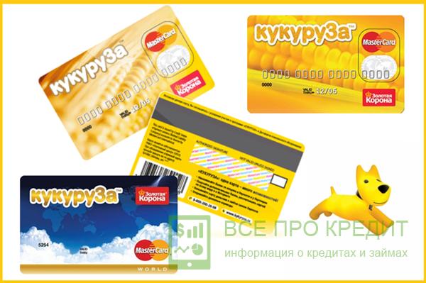 Оформить кредитные карты «Кукуруза» ныне можно и с помощью сети. В специальных онлайн-заявках нужно чётко указать все свои персональные данные. А пластиковые изделия потом можно будет забрать в ближайших салонах «Евросети».