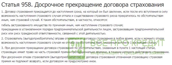 досрочное прекращение договора страхования по кредиту займ онлайн в казахстане на карту kaspi bank
